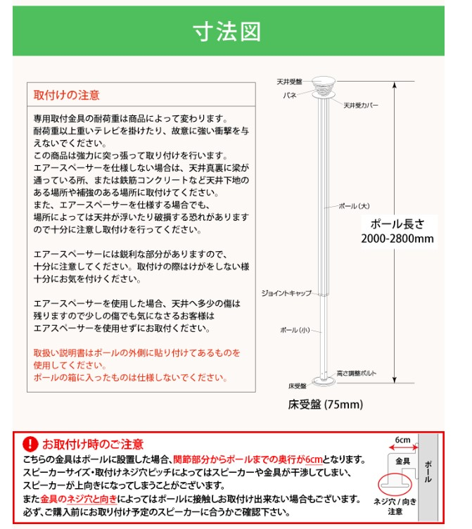 エアーポール1本とスピーカー取付け金具(ペア)のセット商品 AP-SWB101-1S