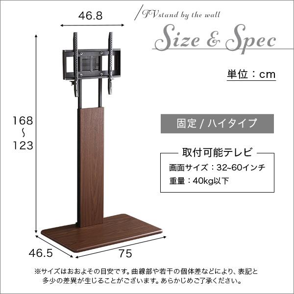 壁寄せテレビスタンド 固定/ハイタイプ 【代引不可】