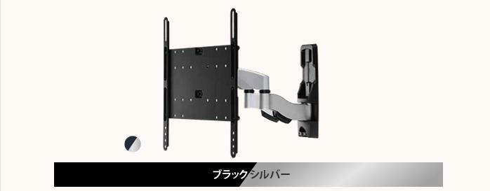 【26〜52型対応】超高品質テレビ壁掛け金具 下向き左右アームタイプ - AE444