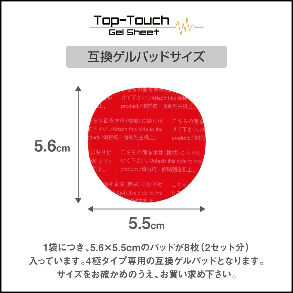 もてケア もてケアpro 4極タイプ 対応【2セット 8枚入】高品質互換 交換用ゲルパッド 日本製ゲル採用 EMS運動器 腹筋用