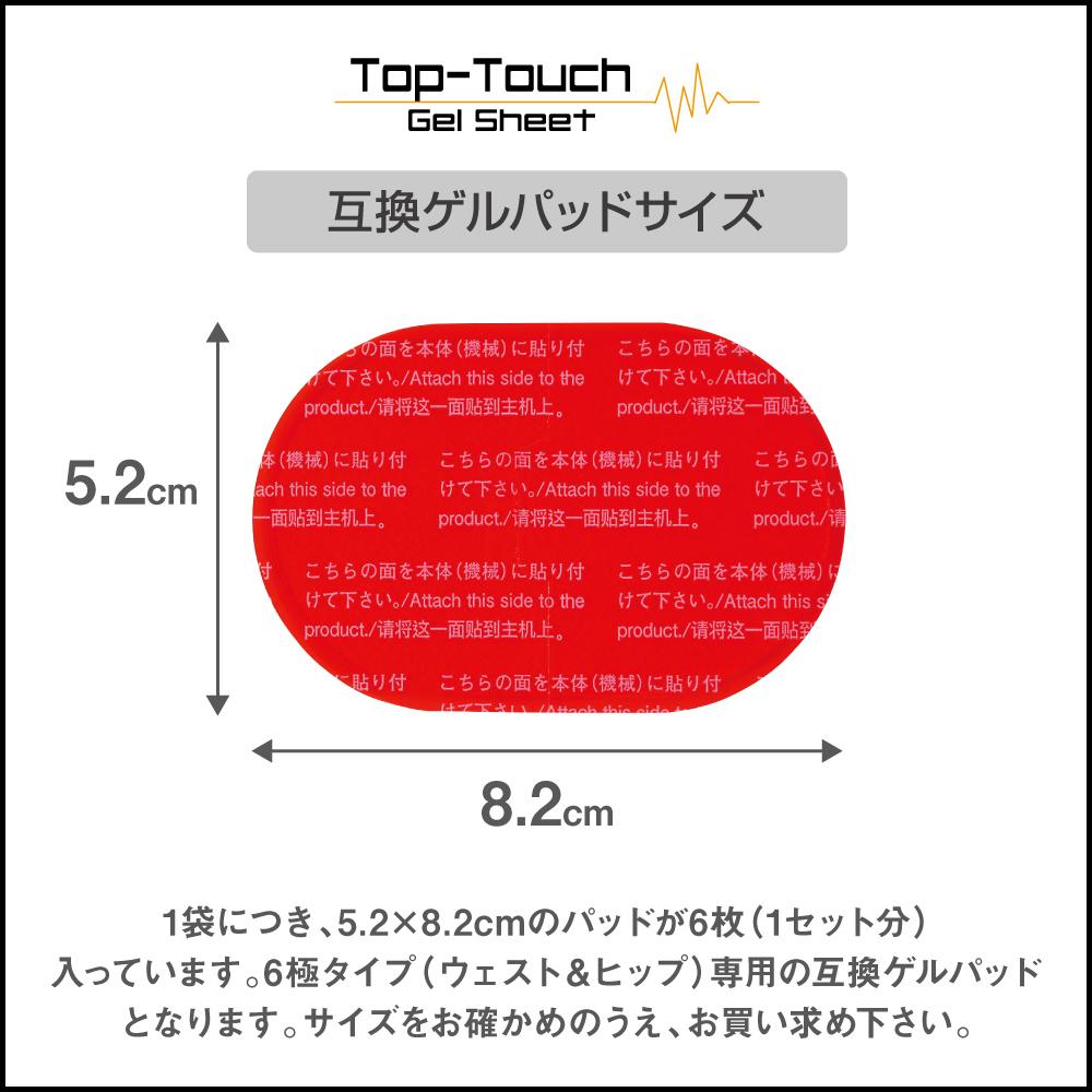 もてケア 6極 ウエスト&ヒップ対応【1セット 6枚入】高品質互換 交換用ゲルパッド 日本製ゲル採用 EMS運動器