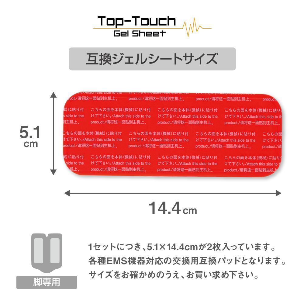 【Top-Touch・レギュラータイプ】各社EMS用 【脚専用:5.1×14.4cm】日本製ゲルシート採用 高品質互換ジェルシート 2枚入 【代引・日時指定不可、ポスト投函】
