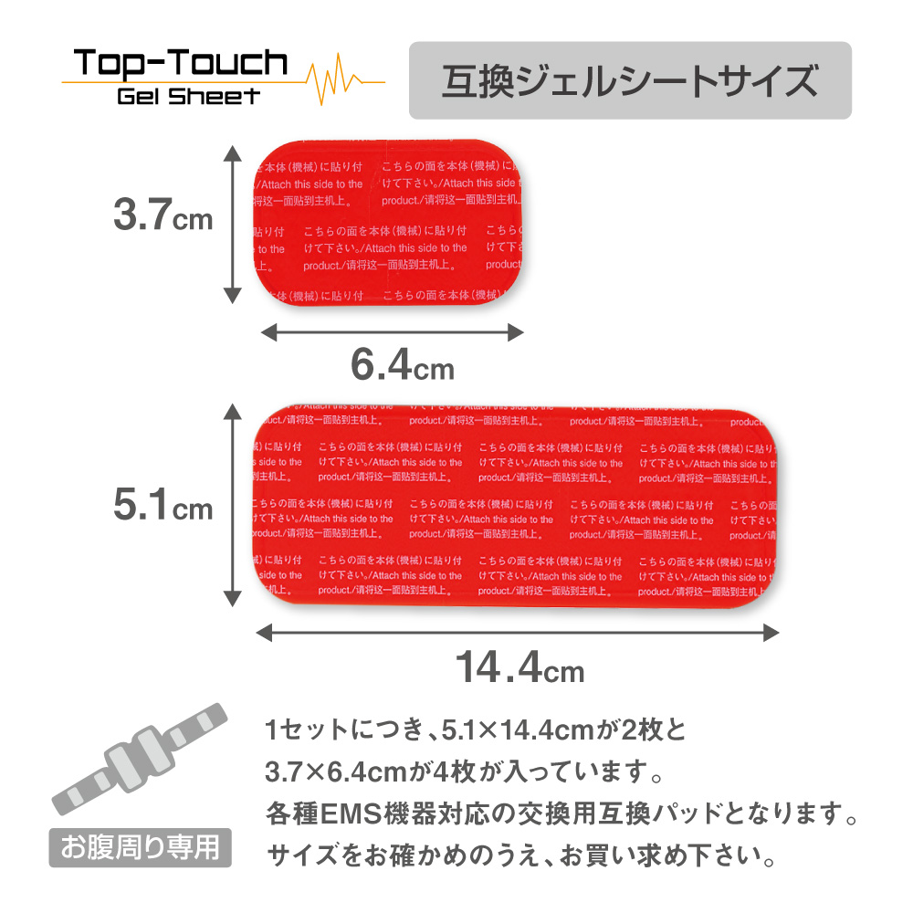 【Top-Touch・レギュラータイプ】各社EMS用 【お腹周り専用:5.1×14.4cm:2枚, 3.7×6.4cm:4枚】日本製ゲルシート採用 高品質互換ジェルシート 【代引・日時指定不可、ポスト投函】