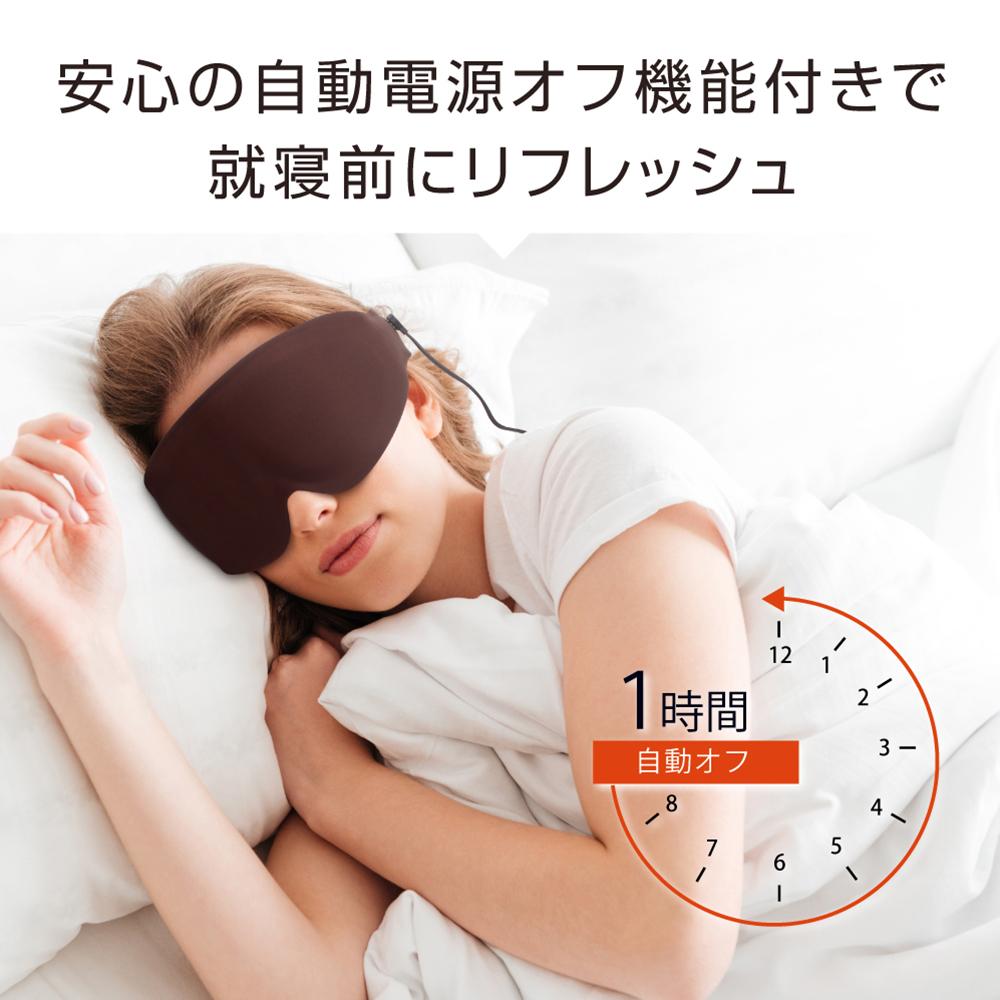 MYTREX eye アイマスク ホットアイマスク USB 繰り返し アイマスク ホット 温度調節 遠赤外線 蒸気熱 目元ケア 立体 グラフェン 遮光 誕生日 プレゼント ギフト 健康 グッズ 実用的 マイトレックス アイ