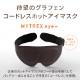 MYTREX eye+ ホットアイマスク コードレス ホット アイマスク 充電 式 繰り返し 目元ケア 遠赤外線 蒸気熱 温熱 グラフェン リフレッシュ 遮光 父の日 プレゼント ギフト 誕生日 健康 グッズ 実用的 マイトレックス アイ プラス