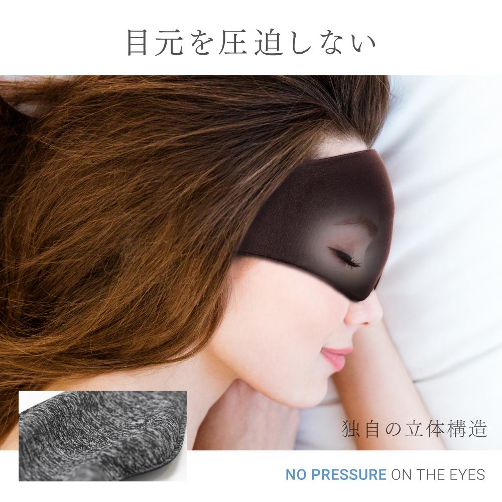 MYTREX Eye Air アイマスク 遮光 3D ノーズワイヤー入 遮光性抜群 マイトレックス アイエア 睡眠 マツエク まつエク 立体 構造 目元 洗濯OK 旅行 移動 スリープマスク フィット プレゼント ギフト