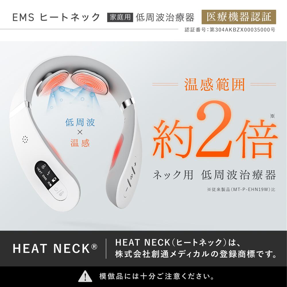 MYTREX EMS HEAT NECK 温熱 首 ネック 健康グッズ 健康器具 敬老の日 男性 女性 プレゼント ギフト 実用的 コードレス 機器 軽量 肩 首 癒し グッズ 大容量バッテリ マイトレックス EMS ヒートネック