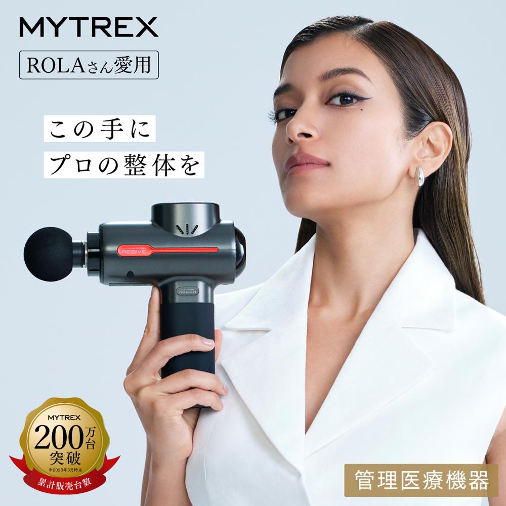 マイトレックス リバイブ MYTREX REBIVE 全身ケア リフレッシュ 筋膜 ストレッチ ハンディ ボディケア 肩 首 腰 背中 肩甲骨 足 ボディメンテナンス 電動 健康グッズ
