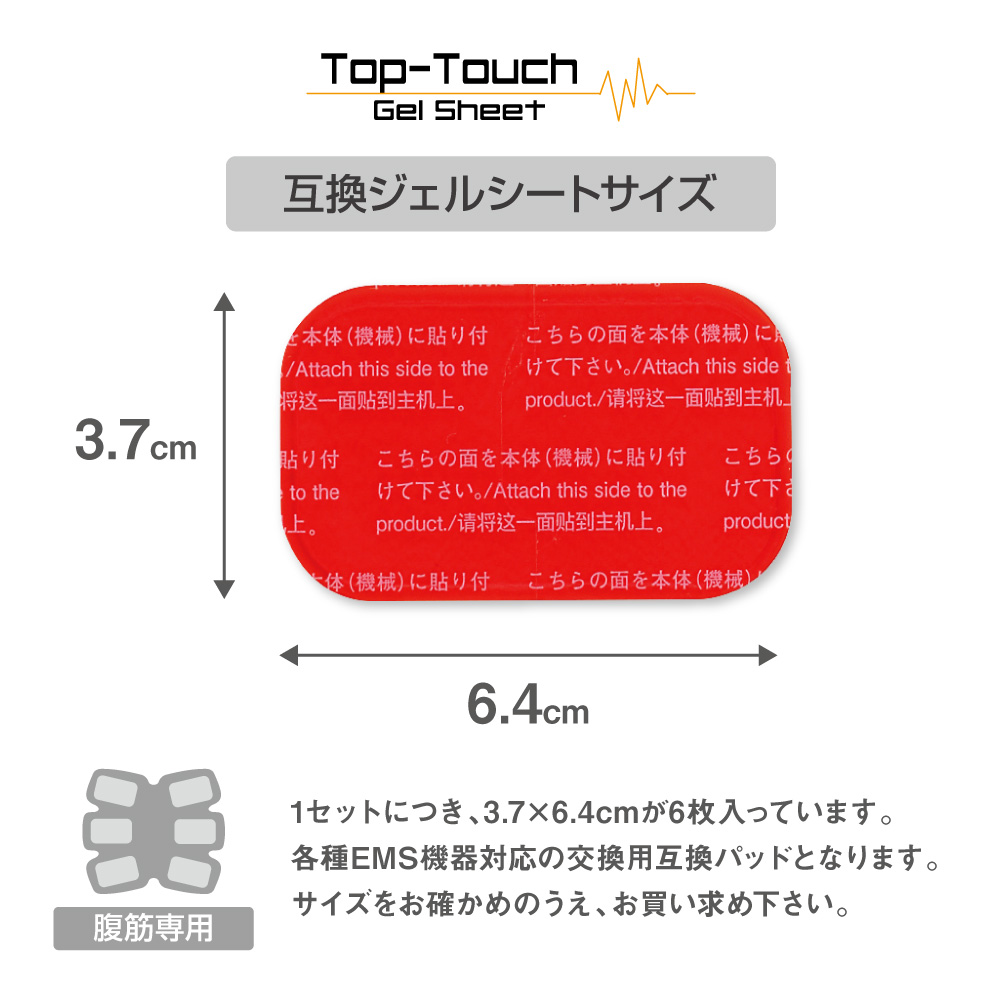【Top-Touch・レギュラータイプ】各社EMS用 【腹筋専用:3.7×6.4cm】 日本製ゲルシート採用 高品質互換ジェルシート 6枚入(3枚×2袋) 【代引・日時指定不可、ポスト投函】