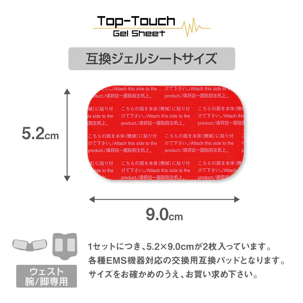 【Top-Touch・レギュラータイプ】各社EMS用 【ウエスト・腕・脚専用: 5.2×9.0cm】 日本製ゲルシート採用 高品質互換ジェルシート  2枚入 【代引・日時指定不可、ポスト投函】