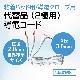 低周波用 導電コード 代替品 (2極用)【ゆうパケット便対応】