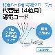 低周波用 導電コード 代替品 (4極用)【ゆうパケット便対応】