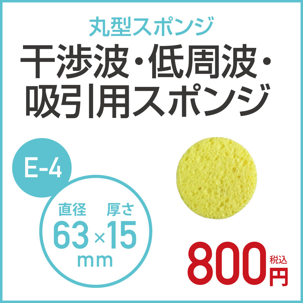 干渉波・低周波・吸引用スポンジ【4個入】E-4:直径63mm×厚み15mm