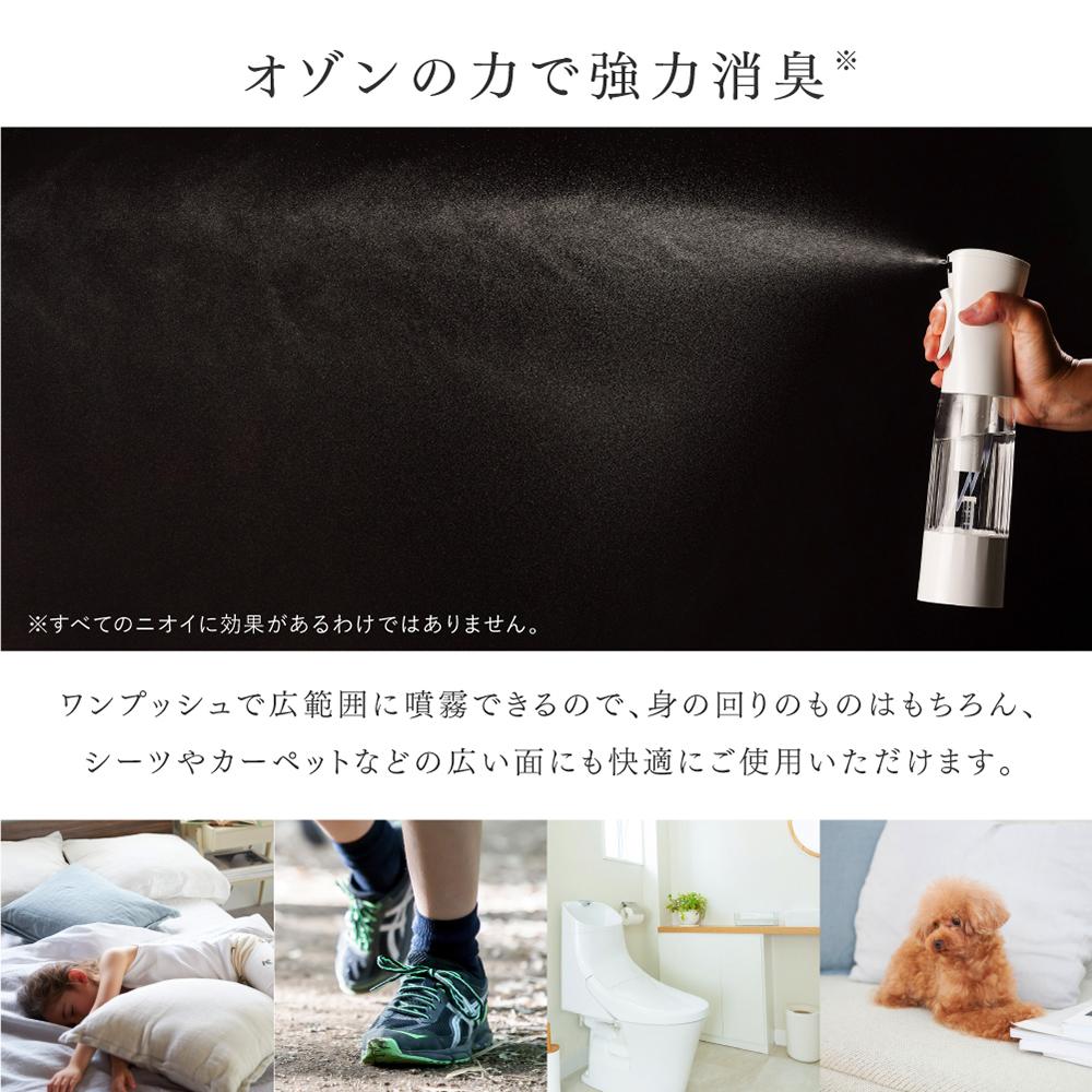 新商品 PIKA LIFE Ozone Mist オゾン水生成器 オゾン 発生器 日本製 ウイルス除去 オゾン水 除菌水 ウイルス 細菌 カビ 除菌 除菌スプレー 脱臭機 消臭剤 消臭 消臭スプレー 臭い 匂い 脱臭 トイレ タ