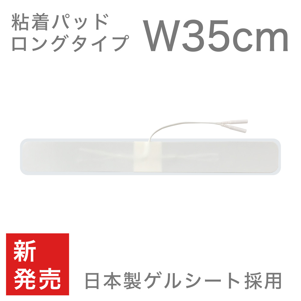【新発売】粘着パッド ロングパッド W35cm【日本製高品質ゲルシート採用】