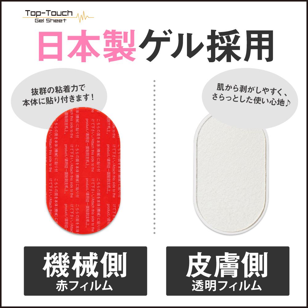 【高品質互換】Slim de Beaute スリムデボーテ 対応 互換ゲルパッド 4.8×7.5cm 16枚セット 日本製ゲルシート採用【ゆうパケット便対応】