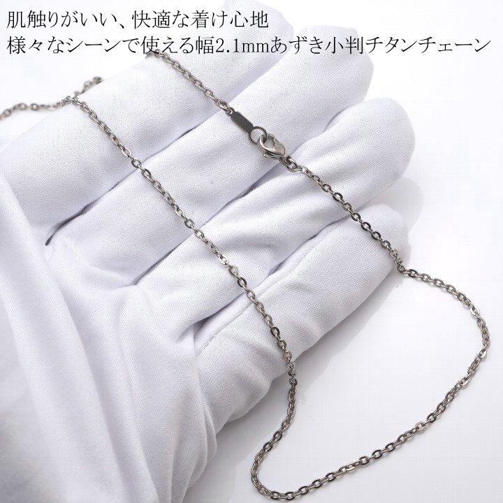 チタン工房キムラの「チタンネックレスチェーン」23種