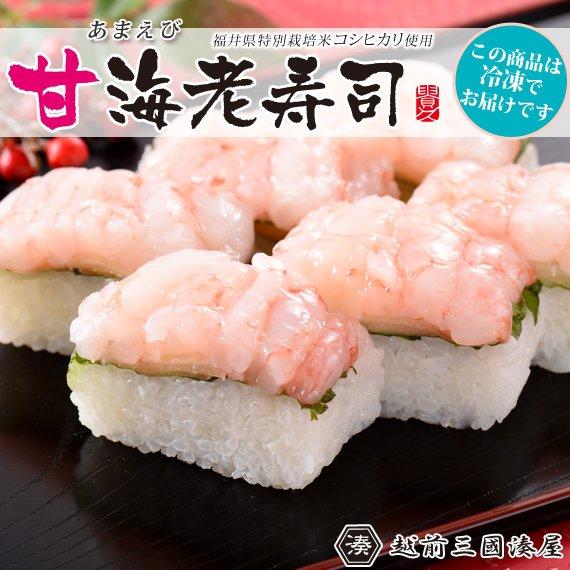越前三國湊屋の甘海老寿司