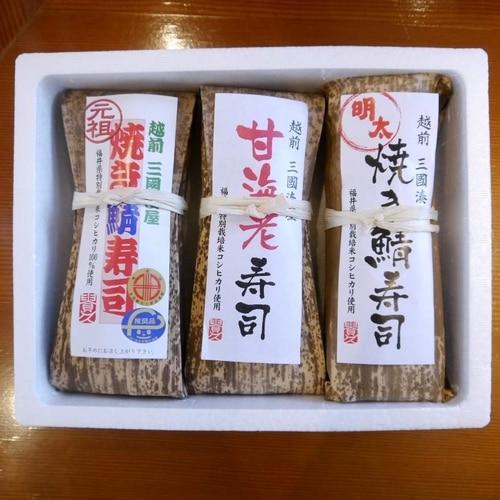 越前三國湊屋の梅焼き鯖寿司