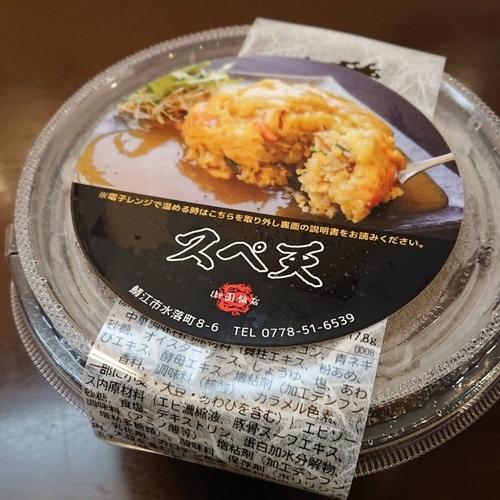 御園飯店オリジナルの絶品進化系炒飯「スぺ天」