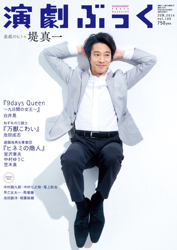 『演劇ぶっく』No.169【表紙/堤真一】2014年6月号