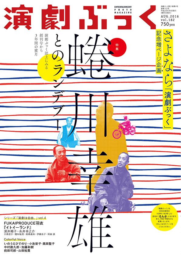 『演劇ぶっく』No.182 2016年8月号