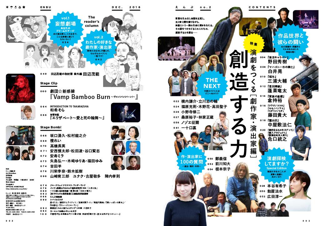 『えんぶ』no.02(2016年12月号)