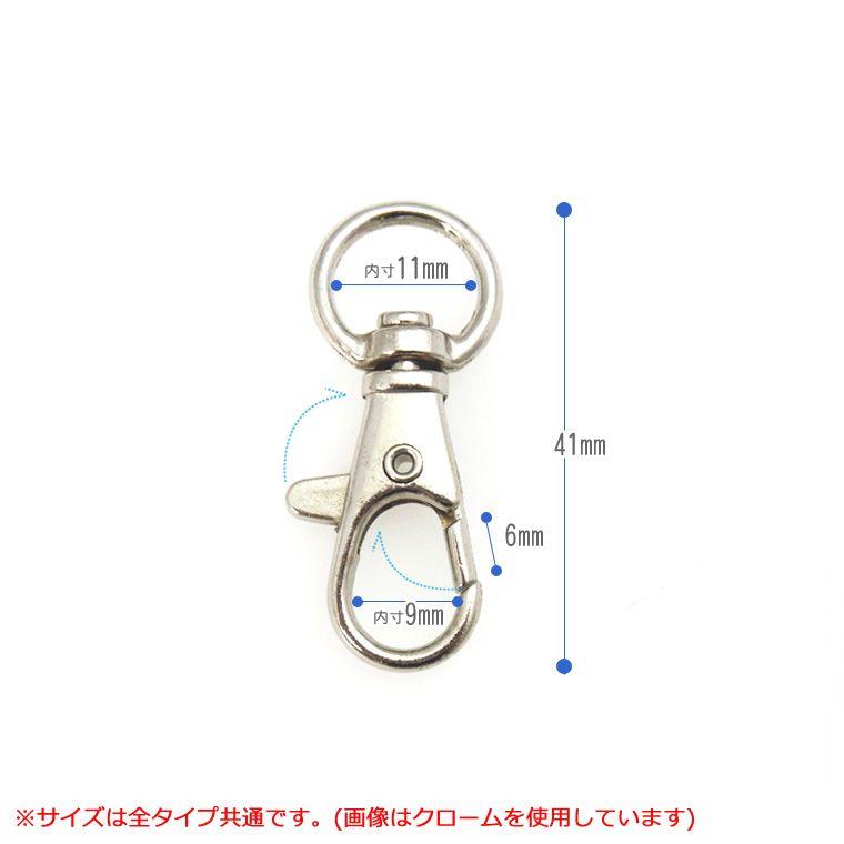 在庫限り!ナスカン丸 内径11mm クローム・ゴールド・金古美 単品販売【ゆうパケット対応】