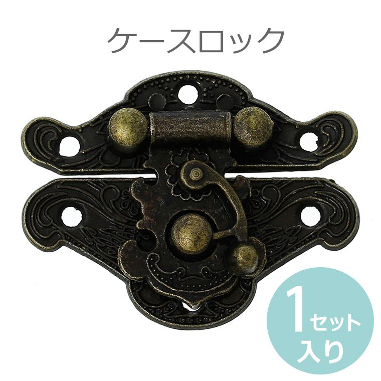 留め具 ケースロック アンティーク風 3.8×2.9cm 1セット入 / 錠前 パーツ DIY【ゆうパケット対応】