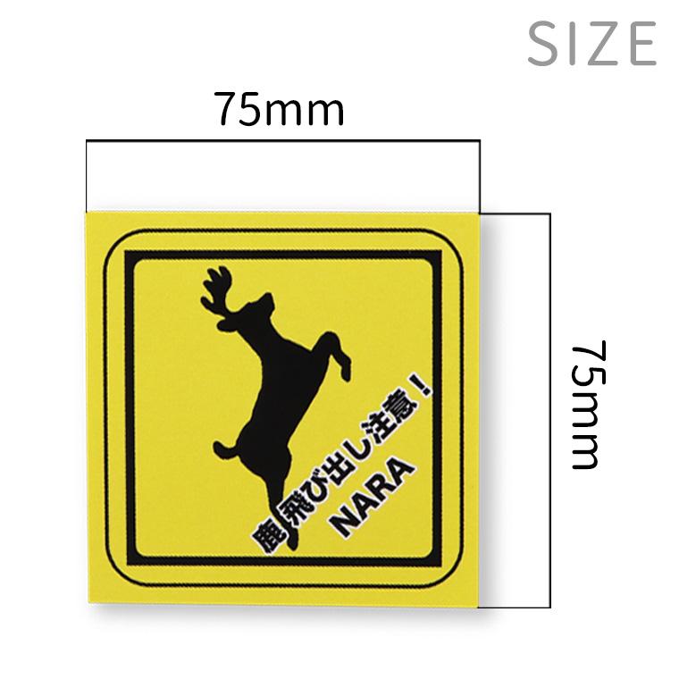 奈良のおみやげ ジャパンスタイルステッカー 四角 鹿飛び出し注意 75mm×75mm (1個入)/ シール なら NARA 目立つ ユーモア 面白い ご当地 しか 鹿 japan【ゆうパケット対応】