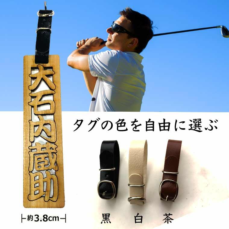 オリジナル 木製ゴルフネームタグ アガチス 38mm 厚さ:5mm 選べるベルト アンシャンテラボ / ネームタグ イニシャル ハンドメイド材料 パーツ 資材