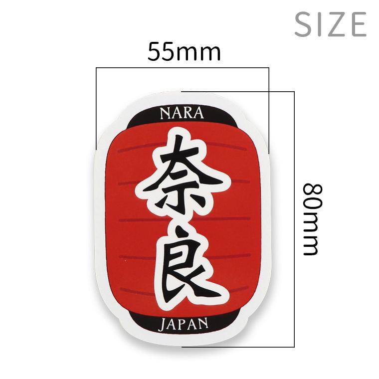 奈良のおみやげ ジャパンスタイルステッカー ダイカット 赤提灯 奈良 80mm×55mm (1個入)/ シール なら NARA 目立つ ユーモア 面白い ご当地 和 ちょうちん japan【ゆうパケット対応】