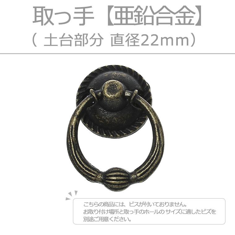 亜鉛合金 アンティーク風取っ手 土台部分直径22mm【ゆうパケット対応】