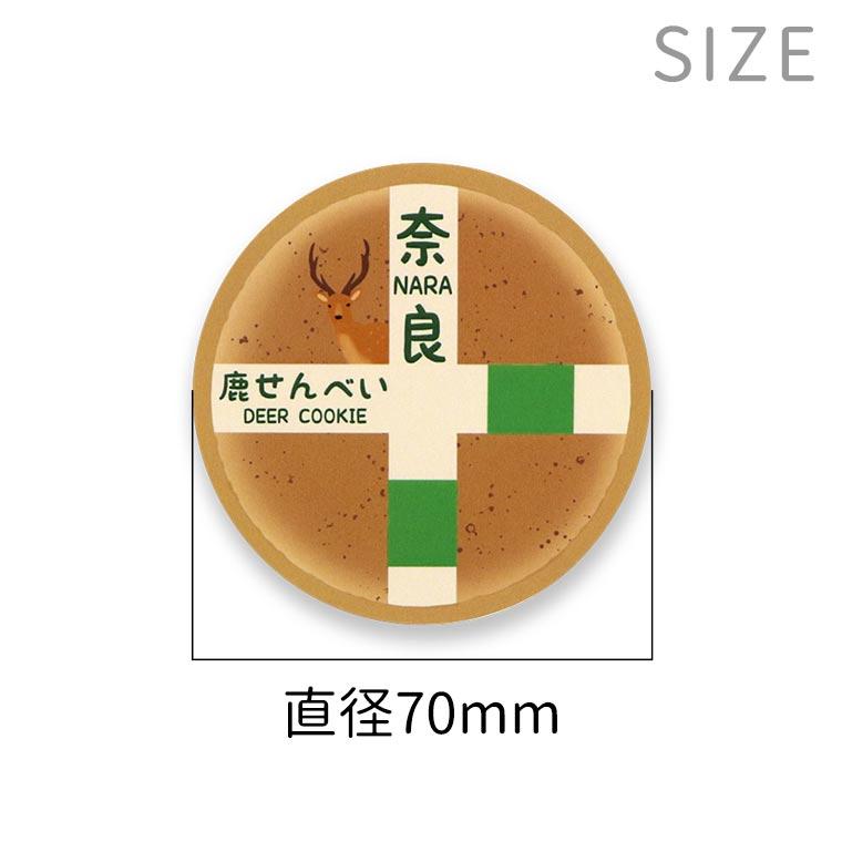 奈良のおみやげ ジャパンスタイルステッカー 丸型 鹿せんべい 直径70mm (1個入)/ シール なら 奈良 NARA 目立つ ユーモア 面白い ご当地 しか シカ japan【ゆうパケット対応】