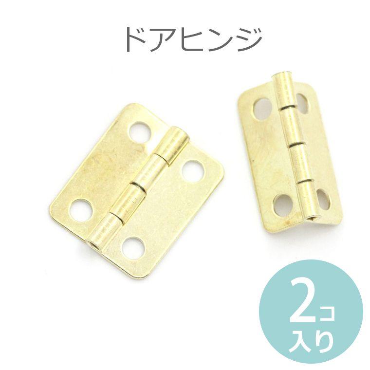 16mm×13mm 2個入 蝶番 ドアヒンジ 金メッキ 【ゆうパケット対応】