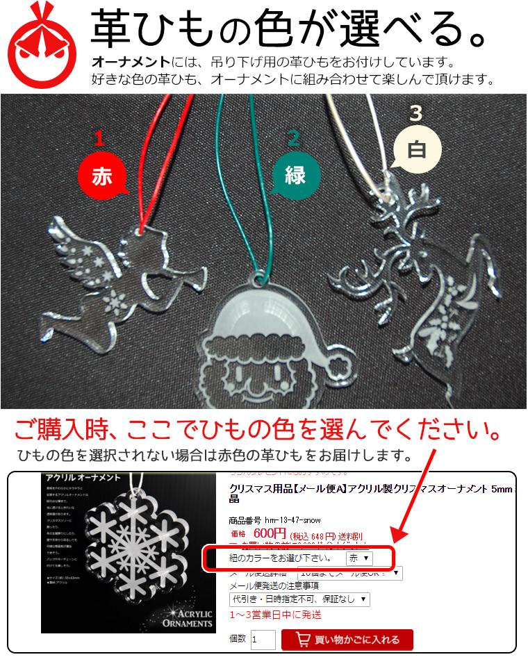 アクリル製クリスマスオーナメント 5mm 天使(女) (ギフトボックス、牛革ひも30cm付き)アンシャンテラボ 【ゆうパケット対応】