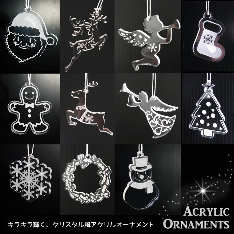 アクリル製クリスマスオーナメント 5mm 結晶 (ギフトボックス、牛革ひも30cm付き)アンシャンテラボ 【ゆうパケット対応】