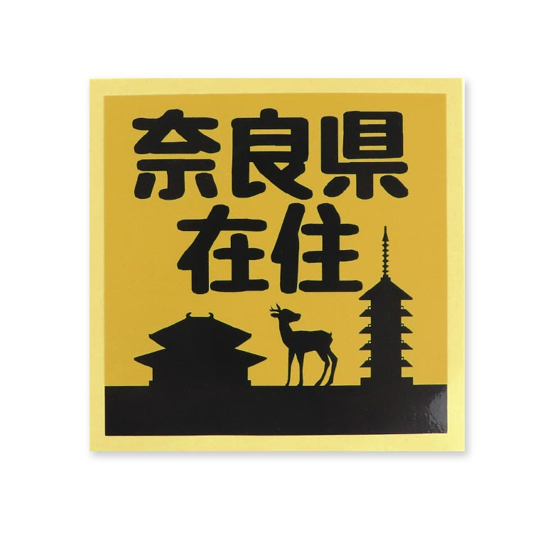 奈良のおみやげ 奈良在住ステッカー 正方形 10cm(1個入)/ 車 カー シール なら NARA 目立つ ご当地キャラ 和 しか 鹿 シカ 可愛い かわいい japan【ゆうパケット対応】