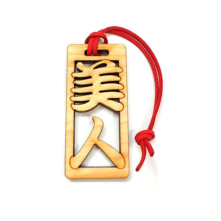 奈良のおみやげ 漢字木札 2字熟語 美人 約74×35×6mm ストラップ約5cmアンシャンテラボ / 日本のおみやげ japanese souvenir omiyage 漢字 かんじ kanji お土産 gift プレゼント【ゆうパケット対応】