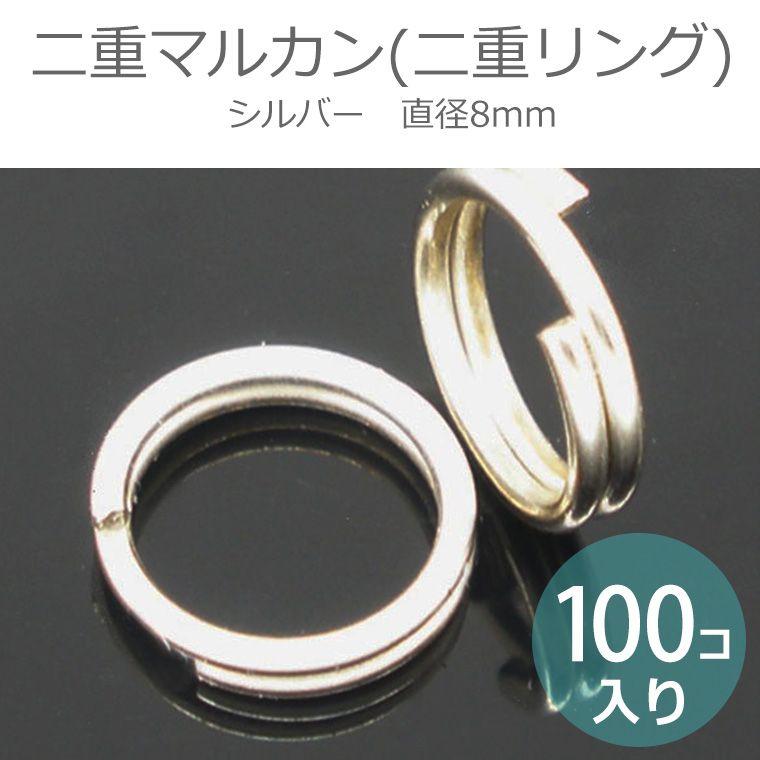 8mm シルバー 100個入 二重マルカン 二重リング / 繋ぎパーツ 接続パーツ つなぎ【ゆうパケット対応】