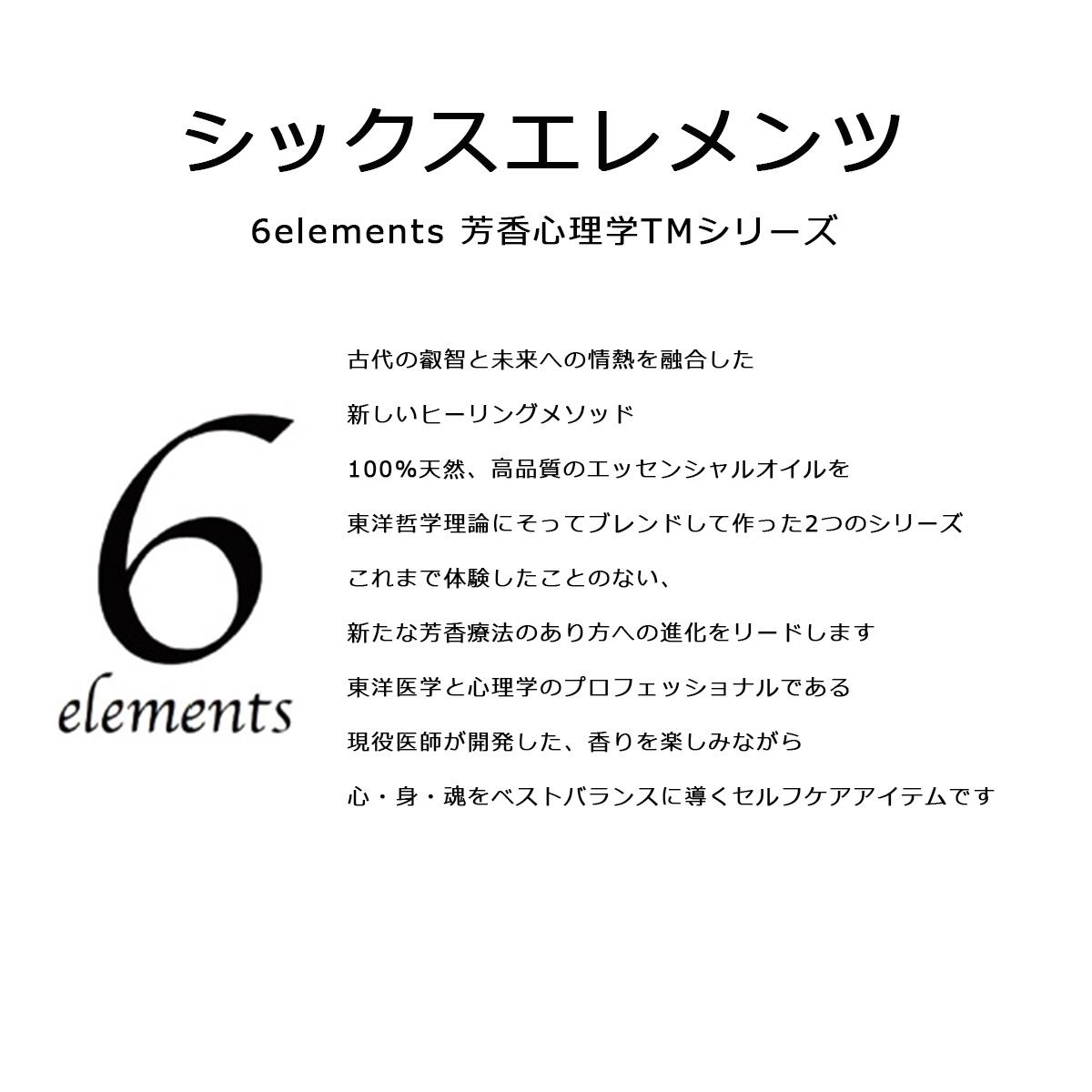 6elements Japan 六行ROKUGYO 木MOKU 2mL 【 翌日配達 送料無料 】 【 アロマ アロマテラピー 天然成分 高品質 エッセンシャルオイル  】