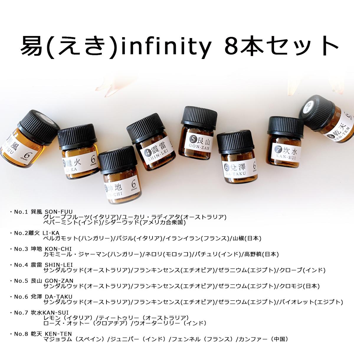6elements Japan 易(えき)infinity 8本セット 【 翌日配達 送料無料 】 【 アロマ アロマテラピー 天然成分 高品質 エッセンシャルオイル  】