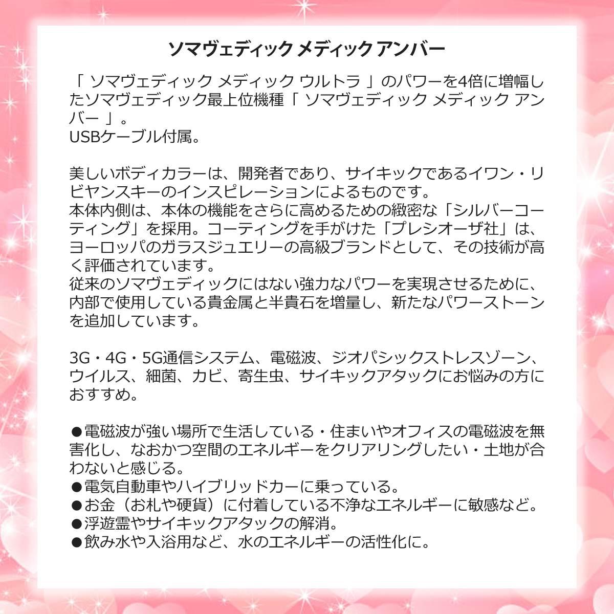 ソマヴェディック メディック アンバー SM-10 USBケーブル付属 【翌日配達 送料無料】