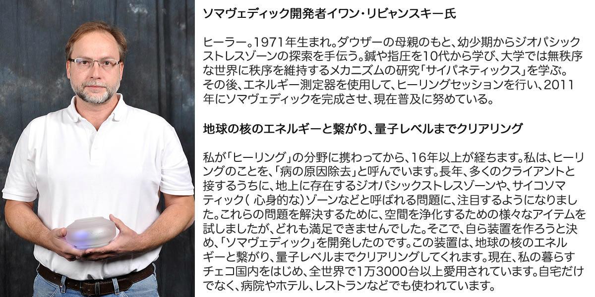 ソマヴェディック メディック アンバー シャンパン SM-10B USBケーブル付属 【翌日配達 送料無料】