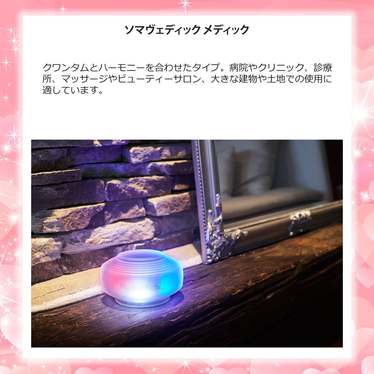 ソマヴェディック メディック SM-04 【翌日配達 送料無料】