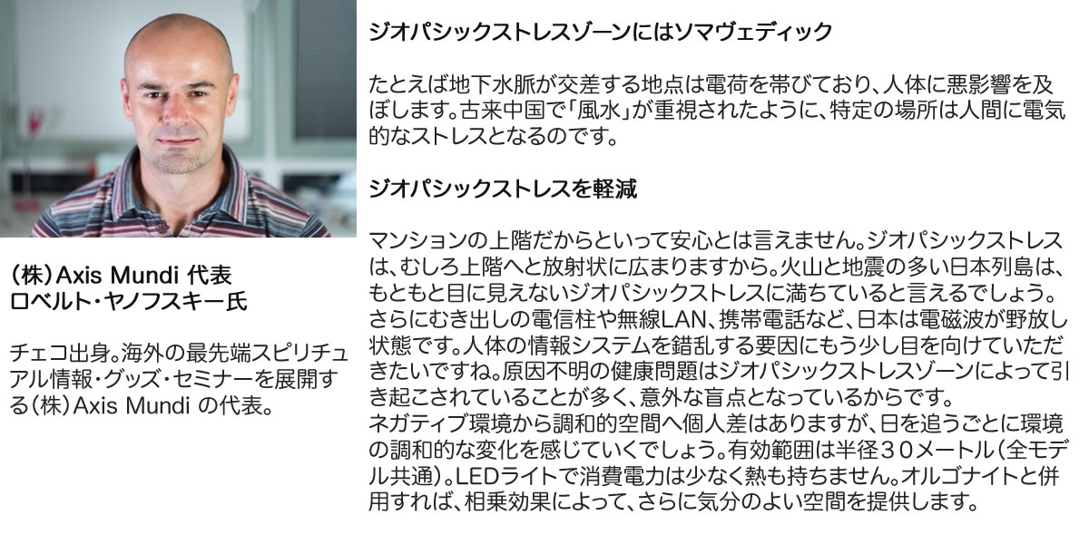 ソマヴェディック ポータブル ペンダント SM-11 【翌日配達 送料無料】