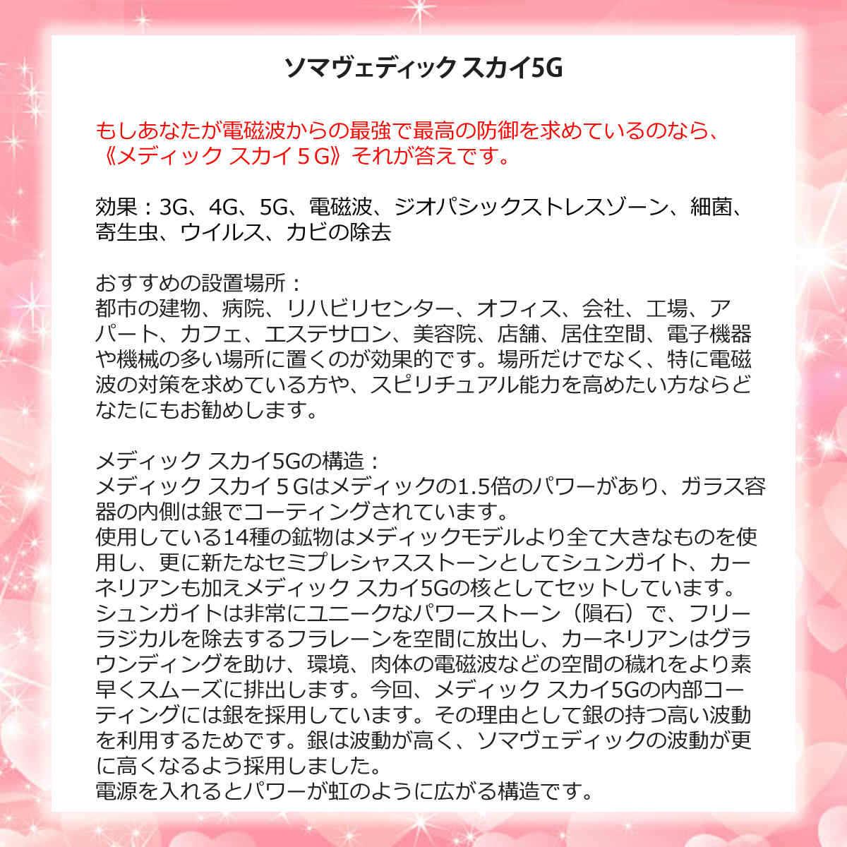 ソマヴェディック メディック スカイ5G SM-08 【 翌日配達 送料無料 】