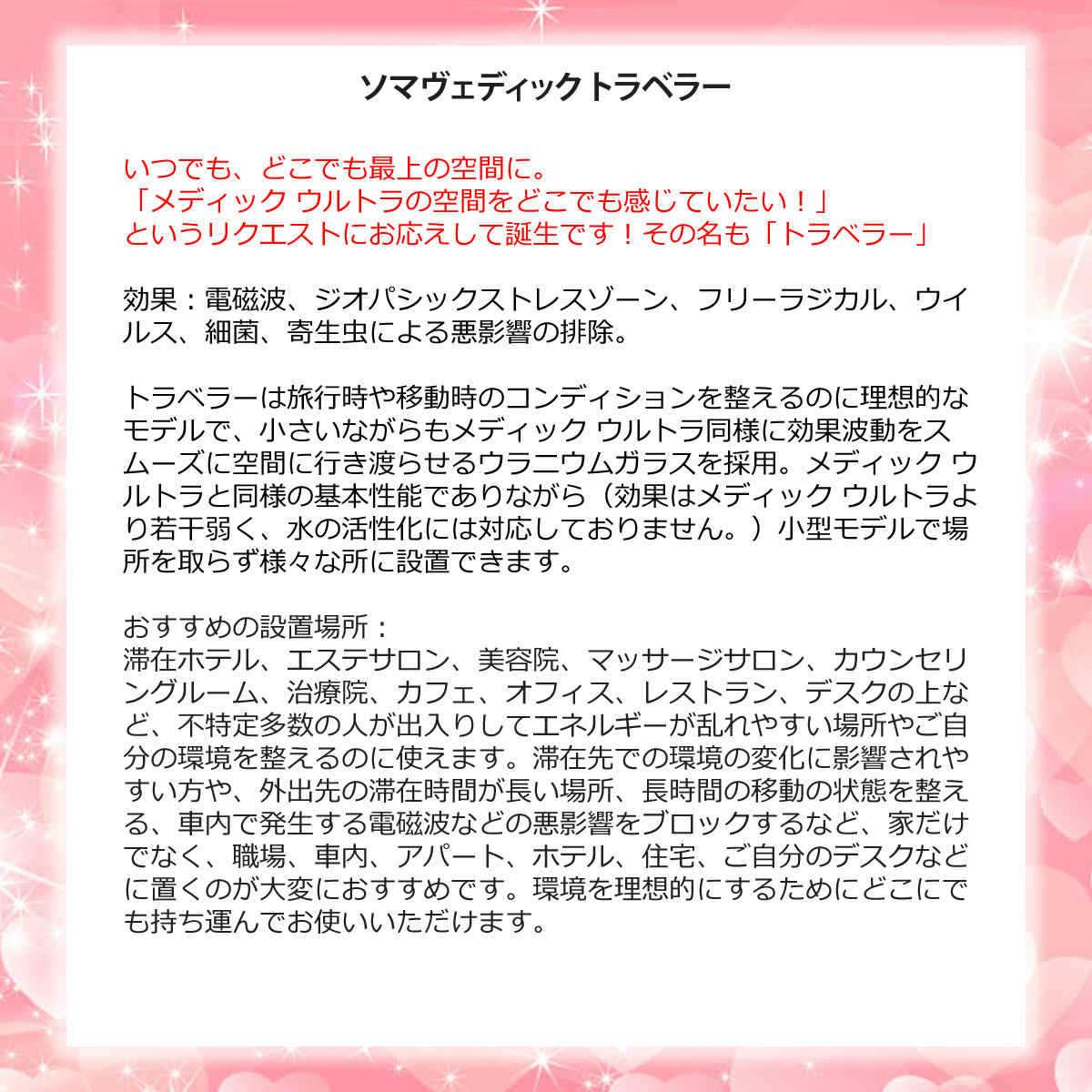 ソマヴェディック メディック トラベラー SM-09 USBケーブル付属 【翌日配達 送料無料】