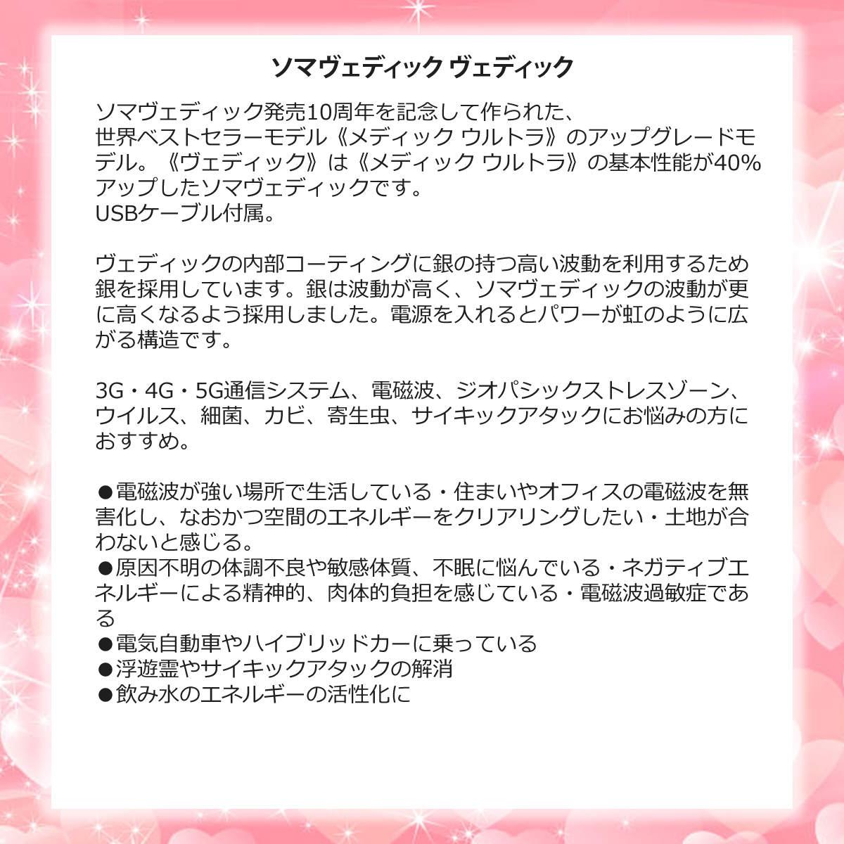 ソマヴェディック ヴェディック SM-06B USBケーブル付属 【翌日配達 送料無料】