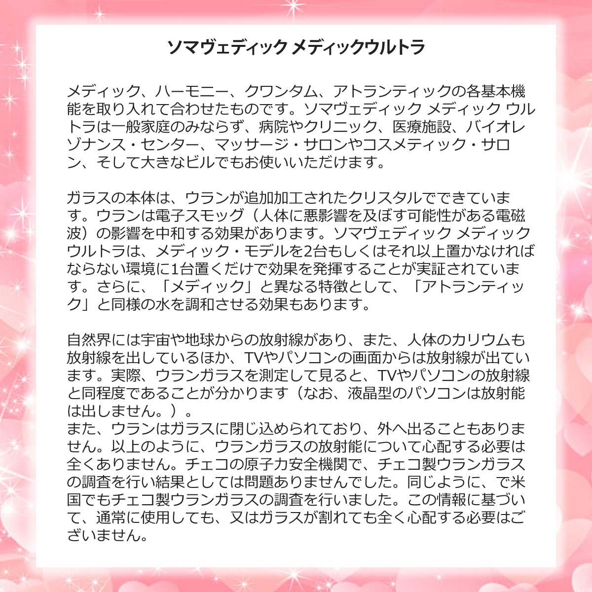 ソマヴェディック メディックウルトラ SM-06 USBケーブル付属 【送料無料】